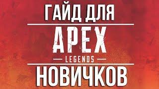 видео: APEX LEGENDS - ГАЙД ДЛЯ НОВИЧКОВ