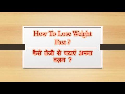 11 tips to lose weight in hindi कैसे तेजी से घटाएं अपना वज़न ?