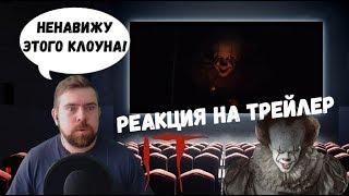 Реакция на трейлер: Оно 2| It: Chapter Two Trailer Reaction