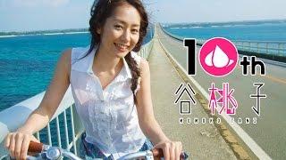 """谷桃子と温泉に行こう! 芸能活動10周年 """"ラスト""""DVD 制作応援プロジェ..."""
