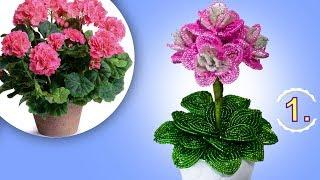 Цветы из бисера. Пеларгония  ( Герань ) часть1-листики . Пошаговый МК.