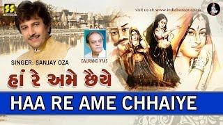Haa Re Ame Chhaiye |  Singer: Sanjay Oza | Music: Gaurang Vyas
