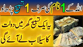 ALLAH Name Ki Dolat Wali Tasbih | Wazifa For Money In Urdu