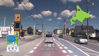 国道40 道道119号 宗谷岬-北竜町4「名寄-音威子府-日本最北の水田」
