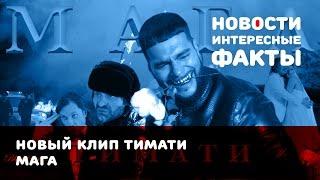 """Тимати снял новый клип """"Мага"""""""
