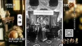 故宫往事——内务府里的内幕 【国宝档案20150626 】