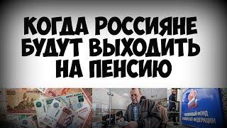 Когда россияне будут выходить на пенсию