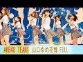 【4K】TEAM8 全曲51分FULL 山口ゆめ花博スペシャルライブ  AKB48 チーム8 きらら博記…