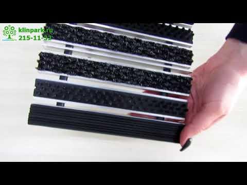 Защита вашего помещения от грязи - алюминиевый профиль Клинпарк