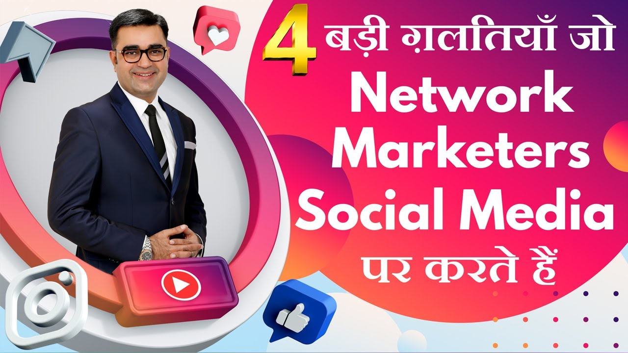 Social Media पर Network Marketers के 4 बड़ी ग़लतियाँ | How to do social media the right way? (Tips)