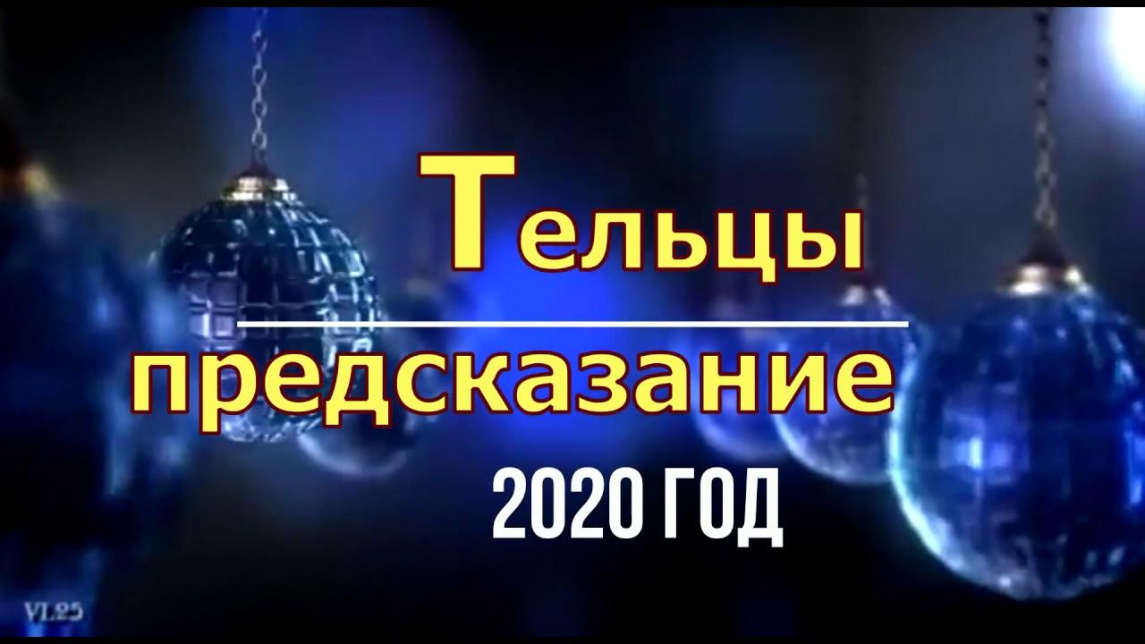 Тельцы прогноз на 2020 год