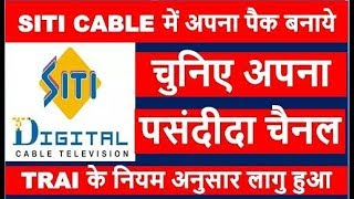 Siti Cable me Apna pack banye    Siti cable make own pack    Siti cable package