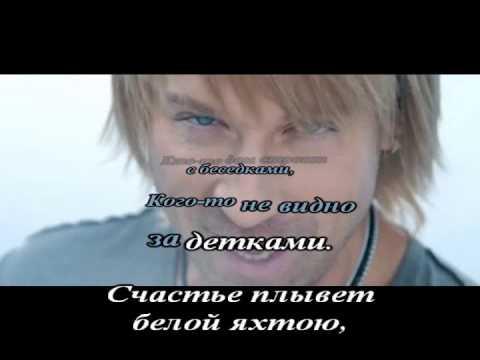 Слушать Олег  Винник - А мне хорошо с тобою волосы пахнут весною минусовка радио версия