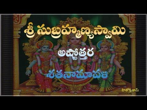 Subrahmanya Swamy Astothara Satha naamavali (Telugu) - Subrahmanya Swamy Pooja (Ashtotharam)