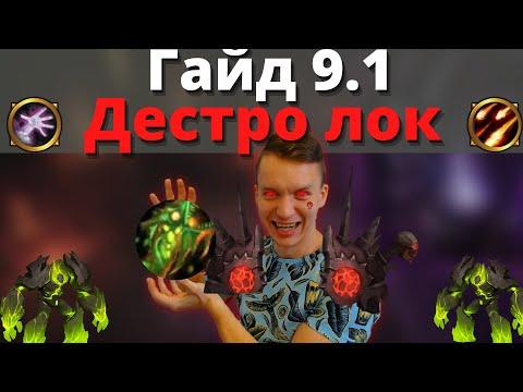 Полный PvE гайд по Destruction локу для 9.1! Святилище Господства и м+