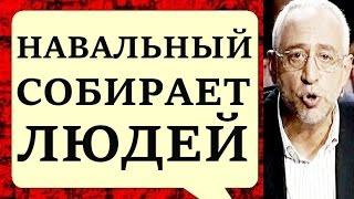 Николай Сванидзе. Навальный, это на руку Власти! 17.03.2017 Особое мнение на Эхо Москвы