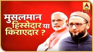 भारत में मुसलमान हिस्सेदार या किराएदार? देखिए सबसे बड़ी बहस | ABP News Hindi