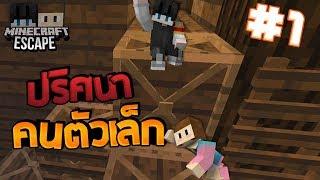 Minecraft Escape Baby #1 - ถ้าพวกเราตัวเล็กลง แล้วเราจะทำอะไรได้