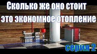 Чем дешевле отапливать дом если нет газа №2 гидроразделитель+котел Попова(, 2015-11-09T16:15:44.000Z)