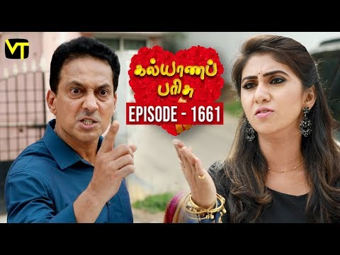 Kalyana Parisu Tamil Serial Latest Full Episode 1661 Telecasted on 19 August 2019 in Sun TV. Kalyana Parisu ft. Arnav, Srithika, Sathya Priya, Vanitha Krishna Chandiran, Androos Jessudas, Metti Oli Shanthi, Issac varkees, Mona Bethra, Karthick Harshitha, Birla Bose, Kavya Varshini in lead roles. Directed by P Selvam, Produced by Vision Time. Subscribe for the latest Episodes - http://bit.ly/SubscribeVT  Click here to watch :   Kalyana Parisu Episode 1658 https://youtu.be/_xhLuTsoLTY  Kalyana Parisu Episode 1657 https://youtu.be/HFiCyuK3XeA  Kalyana Parisu Episode 1656 https://youtu.be/2HF1ULKIP84  Kalyana Parisu Episode 1655 https://youtu.be/btmkFK0D3XU  Kalyana Parisu Episode 1654 https://youtu.be/UpTOoiXfvyA  Kalyana Parisu Episode 1653 https://youtu.be/oosM-zSE4xY  Kalyana Parisu Episode 1652 https://youtu.be/okaMB2jqIuU  Kalyana Parisu Episode 1651 https://youtu.be/fh7fEZj9_lY  Kalyana Parisu Episode 1650 https://youtu.be/M9KePXTjJTU  Kalyana Parisu Episode 1649 https://youtu.be/t7Wn7jybjaQ  Kalyana Parisu Episode 1647 https://youtu.be/Z3uIjjaagds  Kalyana Parisu Episode 1646 https://youtu.be/mxxeKBz_Ve8   For More Updates:- Like us on - https://www.facebook.com/visiontimeindia Subscribe - http://bit.ly/SubscribeVT