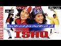 Ishq (1997 Full Movie فلمێ هندی ئەڤینا بریندار بزمانێ کوردی
