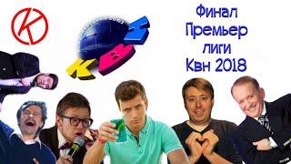 Смотреть #Косяковобзор финал премьер лиги КВН онлайн