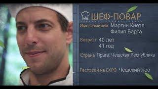 Чешская кухня. Шеф-повар Мартин Кнетл, Филип Барта