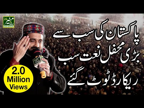 Qari Shahid Mahmood New Biggest Mehfil e Naat 2017-8 | Urdu Punjabi Naats Sharif 2018