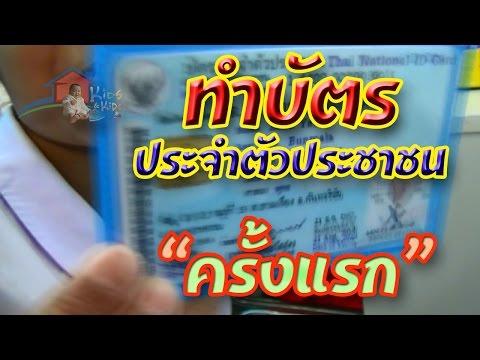 ทำบัตรประจำตัวประชาชน :  บัตรประชาชนครั้งแรก  ในชีวิตเลยนะเนี่ย !!!