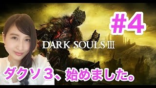 DARK SOUL III 初見プレイ ソロの旅 ダークソウル3 #4