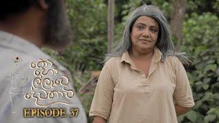 Kohollawe Dewathavi | Episode 37 - (2021-04-02) | ITN Thumbnail