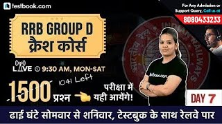 Railway Group D 2018 General Science by Shefali Ma'am | रेलवे RRB Group D 2018 Crash Course Day 7