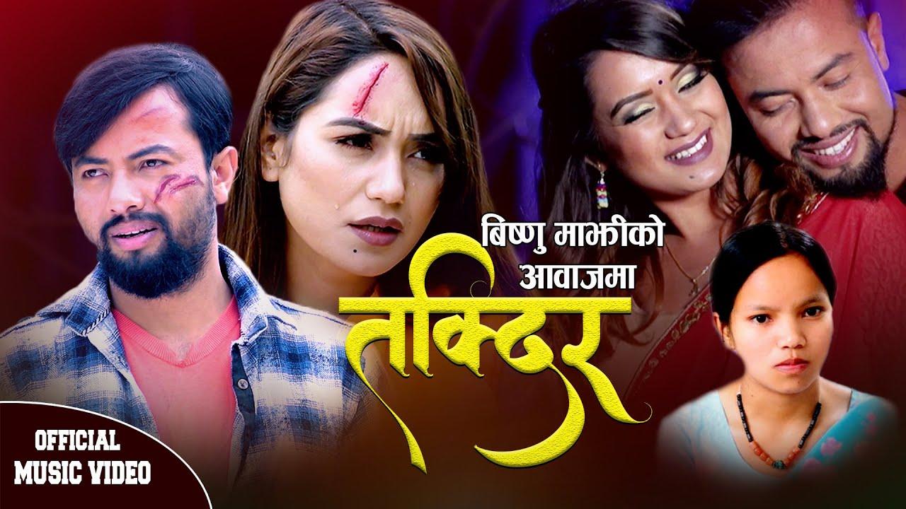 Bishnu Majhi's New Song 2020/2077 | Takdir | Prakash Kaushal . Ft. Aashir Pratap Jung/Sarika KC