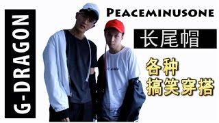 【各种】G-Dragon的Peaceminusone长尾帽搞笑潮流穿搭 ft. Maq Ori