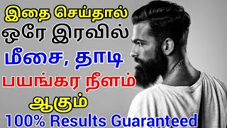 How to Grow Beard Very Fast Naturally in 30 Days