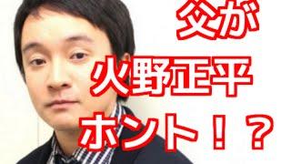 浜田岳のお父さんは火野正平だという噂は本当なのでしょうか? 火野正平...