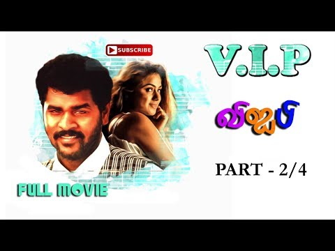 VIP (1997) Full Movie Part - 2/4 (Prabhudeva - Abbas - Simran - Ramba - Manivannan)