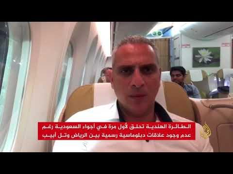 الطيران الهندي يختصر طريق إسرائيل عبر السعودية  - نشر قبل 2 ساعة