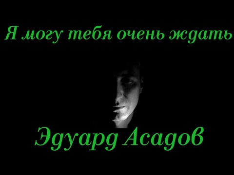 Эдуард Асадов, стихотворение \