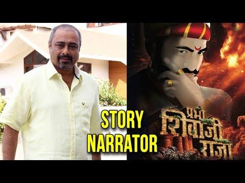 Prabho Shivaji Raja | Interview Of Actor Sachin Khedekar | Upcoming Animated Marathi Movie 2018