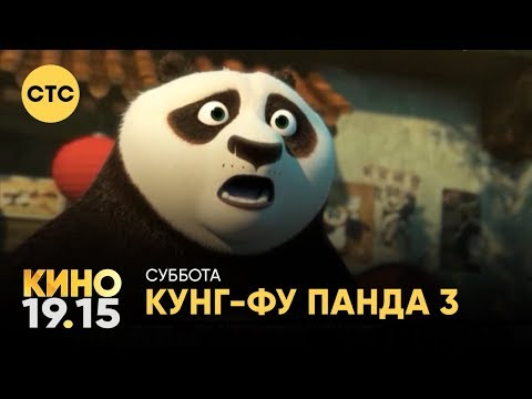 Видео: Кунг-фу панда 3  Кино в 1915
