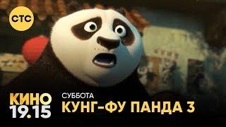 Кунг-фу панда 3 | Кино в 19:15