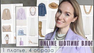 ОНЛАЙН ШОПИНГ ВЛОГ 1 ПЛАТЬЕ 4 ОБРАЗА AlenaPetukhova
