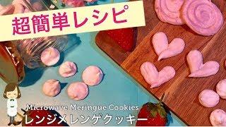 Range meringue cookie | Tenu Kitchen's recipe transcription
