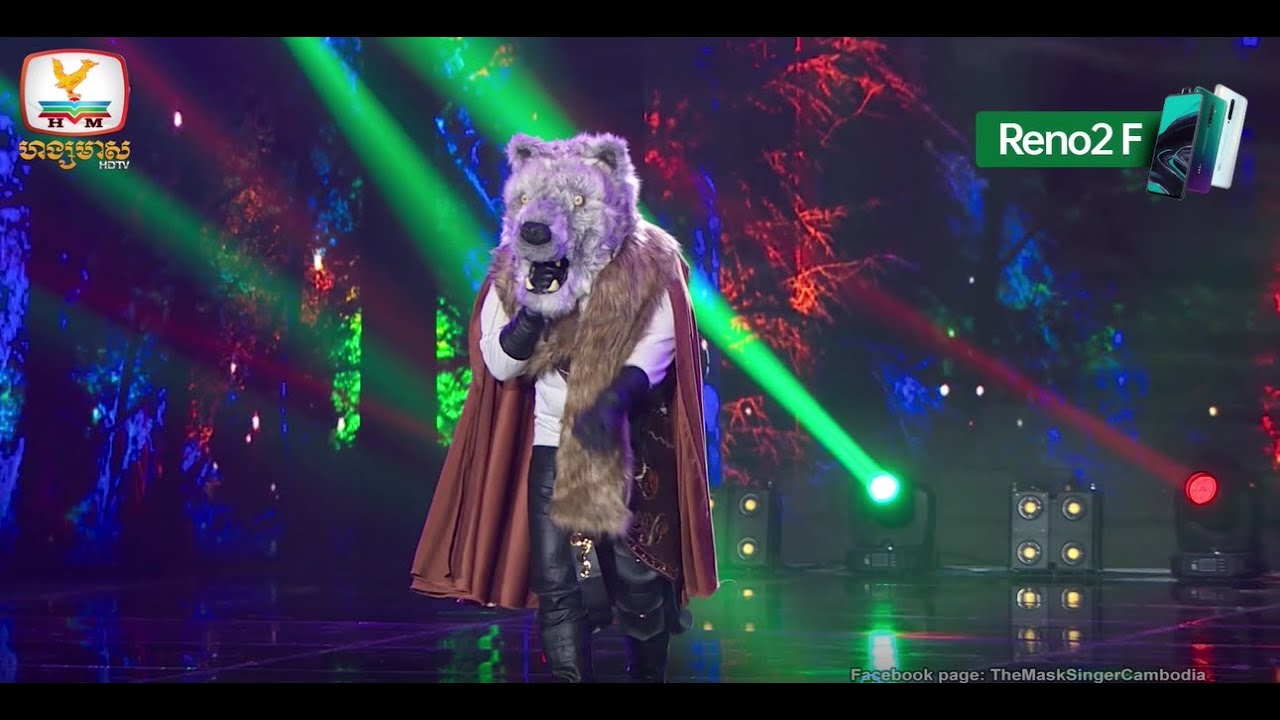 ចចកកម្សត់/The Mask Singer Cambodia Week4