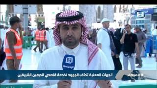 موفد الإخبارية: نشهد زيادة في الأعداد المتوافدة على ساحات الحرم المكي والمنطقة المركزية