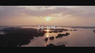 宮城県観光PR映像