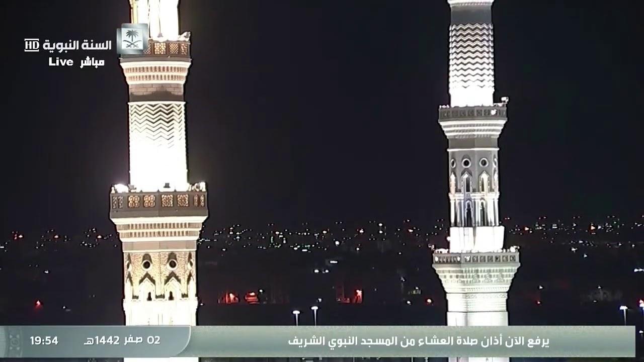 صلاة العشاء من المسجد النبوي الشريف 02 / صفر / 1442 هـ