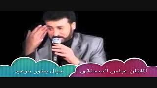 عباس السحاقی
