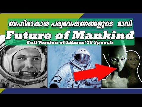ബഹിരാകാശ പര്യവേഷണങ്ങളുടെ ഭാവി| Future of Space &Mankind||Litmus'18 Umesh Ambady| Fact science Ep 26
